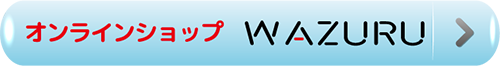 WAZURU オンラインショップへ